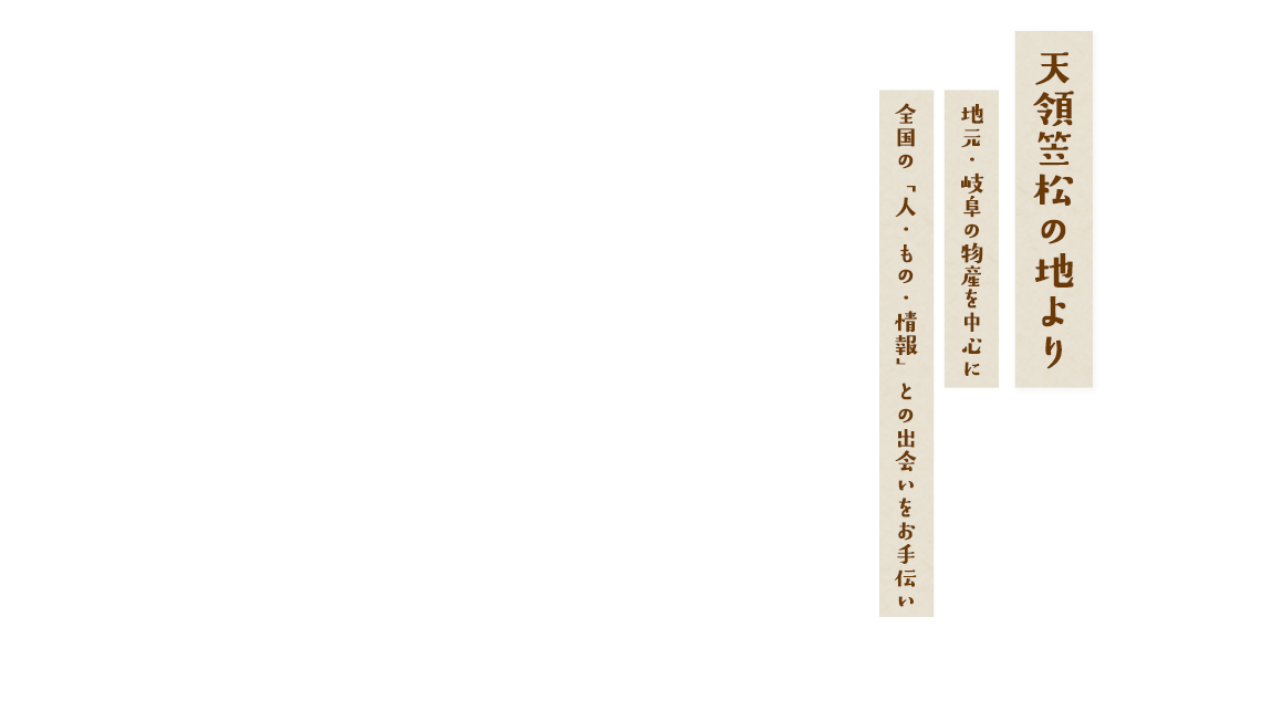 天領笠松の地より、地元・岐阜の物産を中心に全国の「人・もの・情報」との出会いをお手伝い