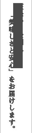 笠松から全国へ「美味しさと安心」をお届けします。